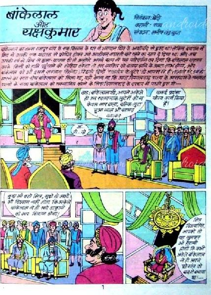 Bankelal-free-comics-read-online