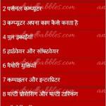 Computer Jankari APK Free Download