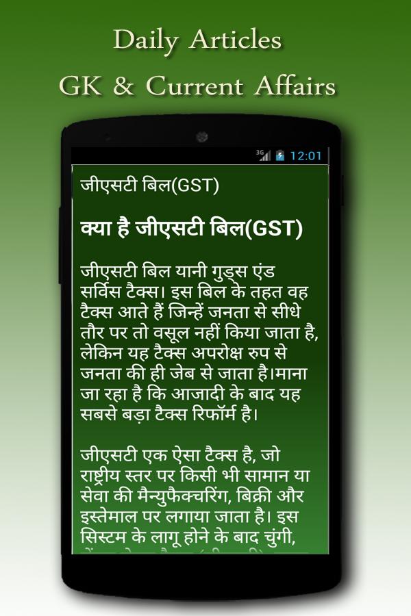 Daily-GK-Hindi 2014-15-apk-free-dpownload