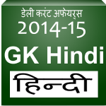 Daily GK Hindi 2014 – 15 apk free download