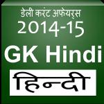 Daily GK Hindi apk free download