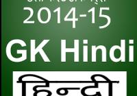 Daily GK Hindi 2014-15 app