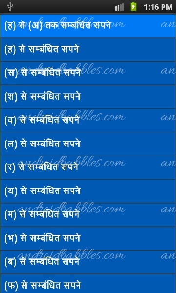 Dream-Meaning-in-Hindi-APk-free-download