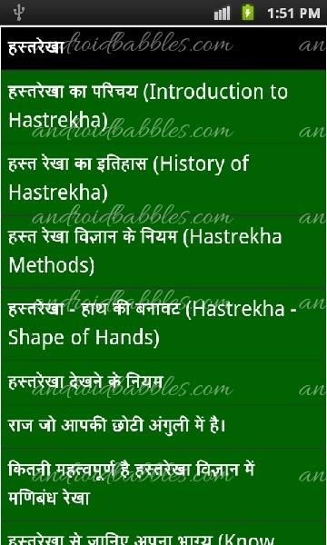 Hastrekha-Palmistry-in-Hindi-Android-Education-app