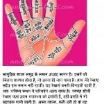 Hastrekha – palmistry in Hindi APK Free download
