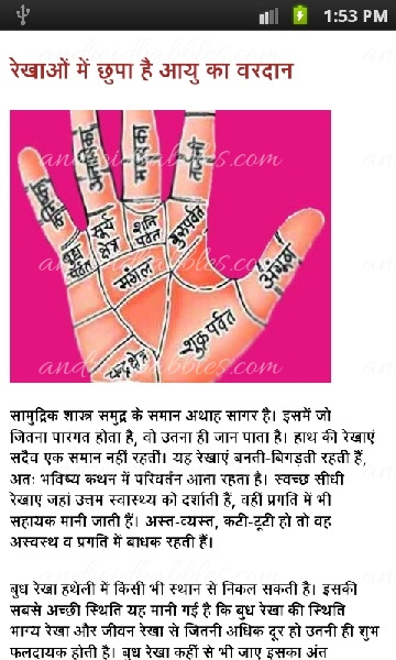 Hastrekha Palmistry In Hindi Apk Free Download Android