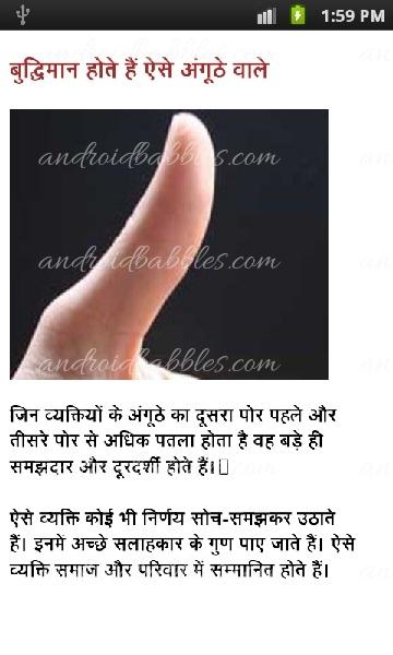 Hastrekha-Palmistry-in-Hindi