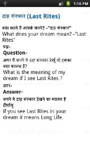 Dream-Meaning-in-Hindi-android-free-app