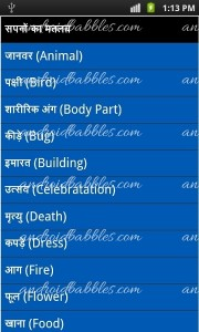 Dream-Meaning-in-hindi-android-education-app